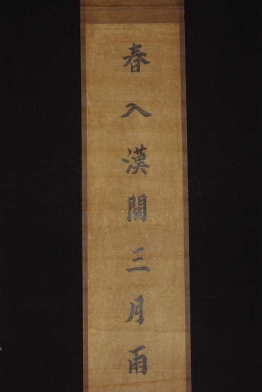 Chinese Calligraphy On Rice Paper And Painting From China