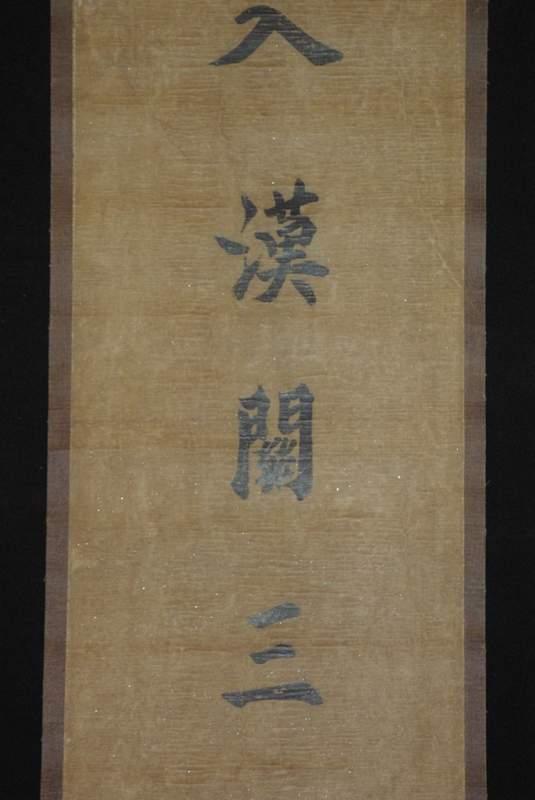 calligraphie chinoise sur papier de riz et peintures chinoises. Black Bedroom Furniture Sets. Home Design Ideas