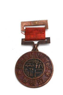 Antigua Medalla Militar China - Taiwan