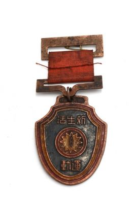 Old Chinese Military Medal