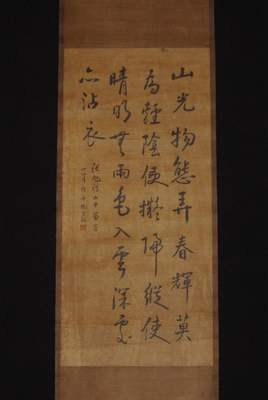 Large Chinese Calligraphy Chinese painting