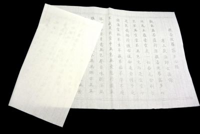 Set of rice paper for calligraphy - Difficult exercise