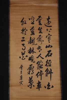 Large Chinese Calligraphy