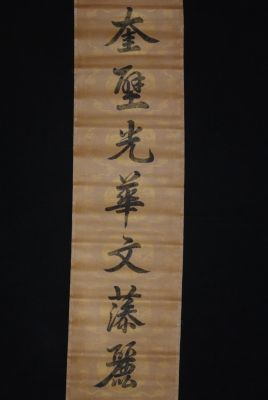 Small Chinese calligraphy