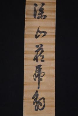 Calligraphy on rice paper