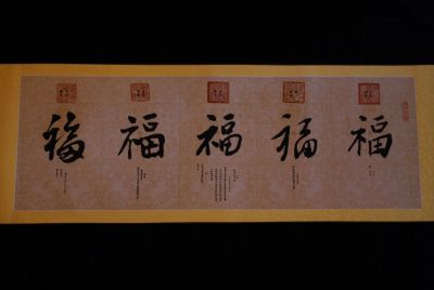 Large Chinese Calligraphy Paper and silk