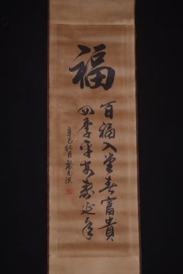 Chinese Calligraphy Chinese Proverb