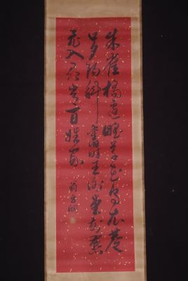 Chinese Calligraphy Red