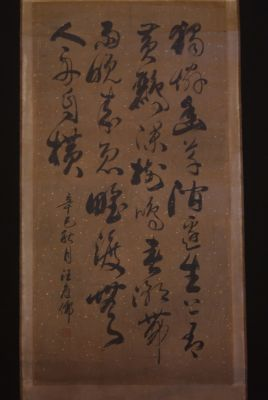 Large Chinese Calligraphy Cursive script