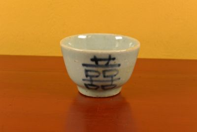 Small Chinese bowl or glass in porcelain Happiness