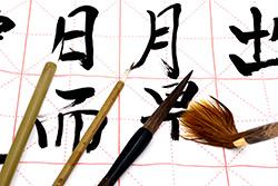 Japanische und chinesische Kalligraphiepinsel